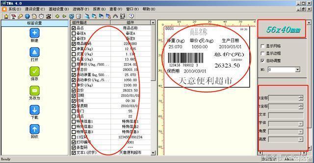 邵陽大華秤維修TM-H、TM-A、TM-F、主板維修、打印頭更換、計價維修(原廠配件)(圖10)