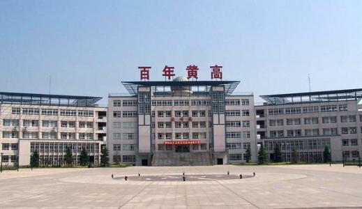 中国最好的高中,物理相当于如今4个衡水中学,v最好实力普通高中1图片