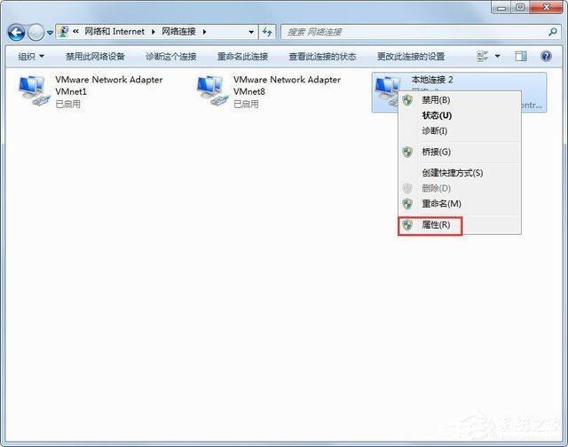 Win7系统开机出现未识别的网络的解决方法