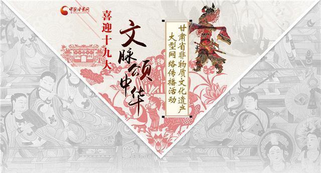 甘肃省非物质文化遗产大型网络传播活动启动
