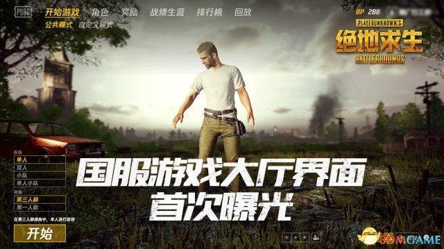 曝光《绝地求生》中文界面
