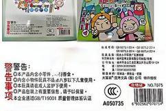 标题:福州亚湾文具有限公司召回部分阳光小子环游广东游戏棋产品