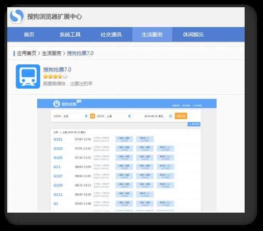 「抢票软件」搜狗浏览器抢票专版