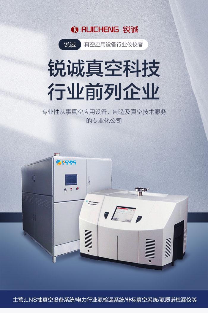 山东氦质谱检漏仪供应商 氦质谱检漏仪价格多少