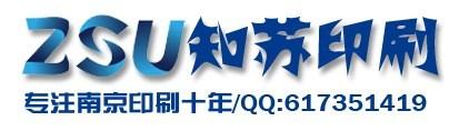 南京写真厂-南京喷绘厂-南京写真喷绘加工厂-南京写真喷绘广告制作加工