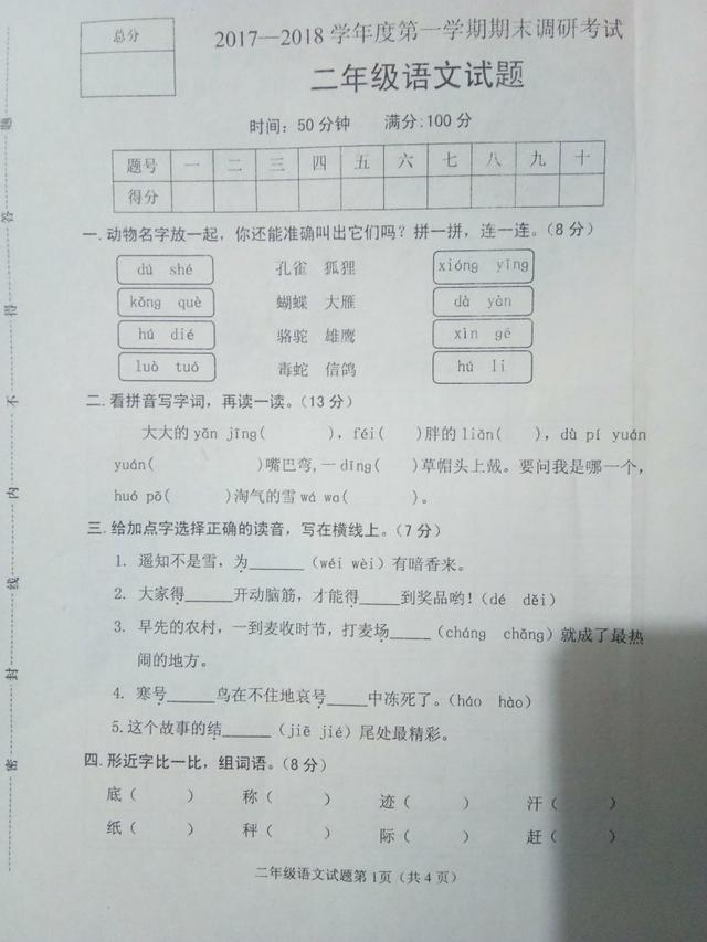 「试卷总体情况分析语文」语文试卷分析