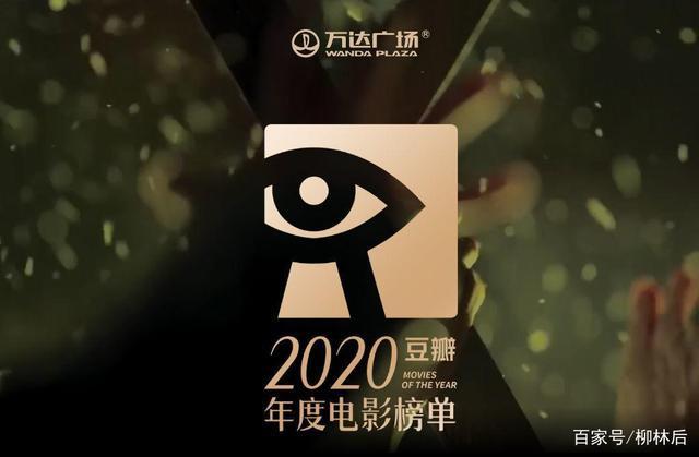 豆瓣2020年度电影榜单,快点收藏-第1张图片-新片网