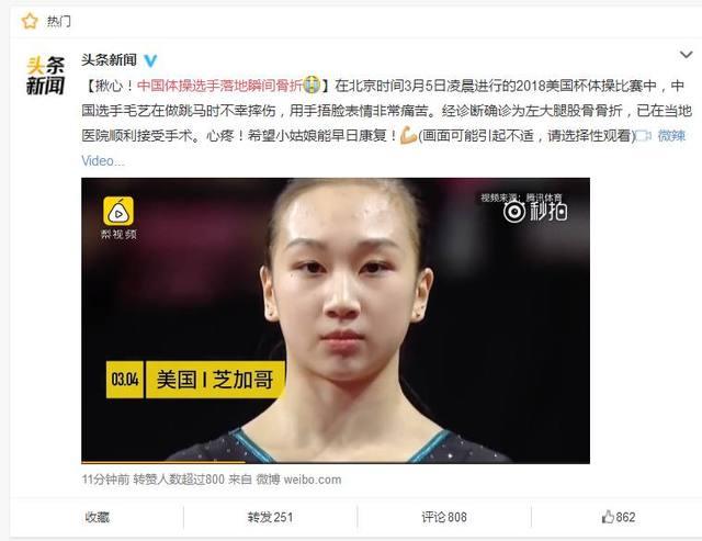 中国体操选手毛艺落地瞬间骨折视频 毛艺个人资料背景照片