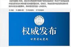 标题:官方辟谣甘肃定西发生8.3级地震怎么回事?官方辟谣说了什么全文