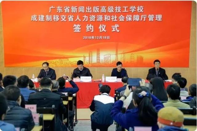 「广东省职称申报系统」广东人社厅