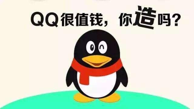 「免费领qq号」送qq号