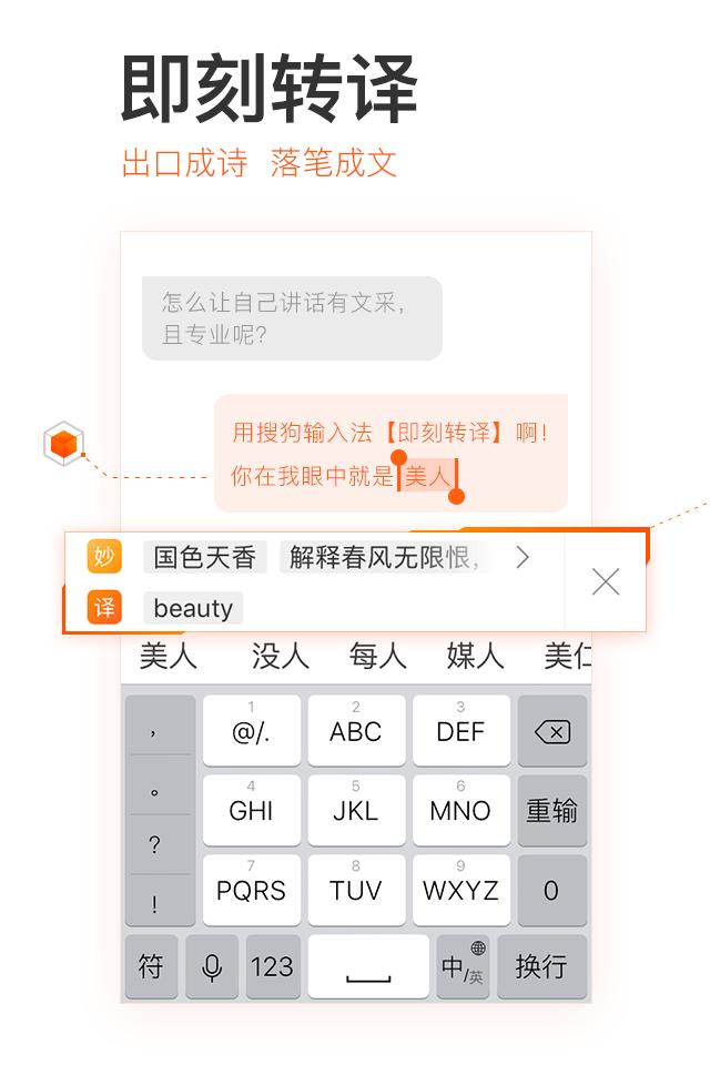 「手机中文拼音输入法」搜狗输入法下载手机版