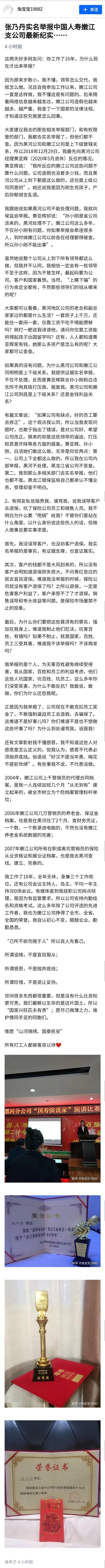 中国人寿举报者再次表示:误导销售和夸大收益是保险市场的反复禁令
