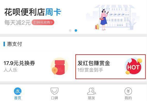 红淘客做单步骤不正确:支付宝红包项目核心推广方法大复盘 电商 第3张