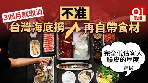 """海底捞在台湾允许自带食材,结果""""奇迹""""发生了……"""