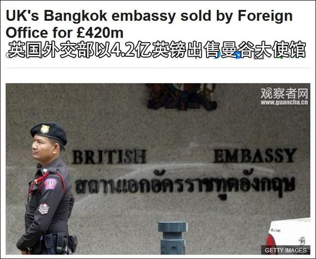 因缺少预算英国外交部37亿出售曼谷大使馆