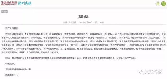 香蜜湖度假村发布退场公告 16家公司将在近期搬离