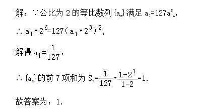 「高中数学等比数列公式」等比数列求和