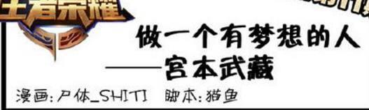 王者荣耀漫画:瞧瞧你的梦想有没有宫本武藏的梦想厉害?