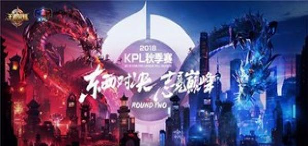 2018王者荣耀KPL秋季赛揭幕 斗鱼打造五大观赛活动