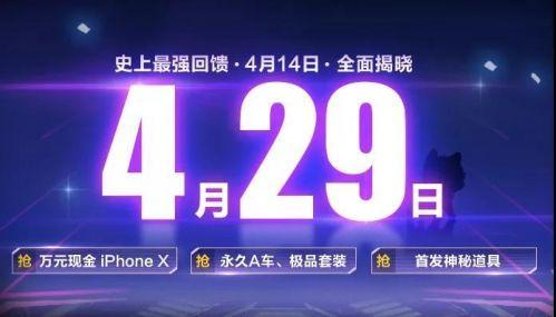 QQ飞车手游4月29日更新内容大全 史上最强回馈活动全面爆料[多图]图片1