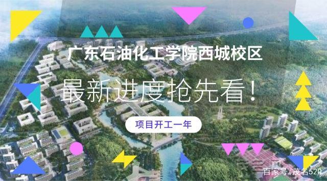 「2021吉林大学珠海学院专插本」广东石油化工